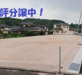 ホームタウン小郡新町Ⅱ(分譲地)