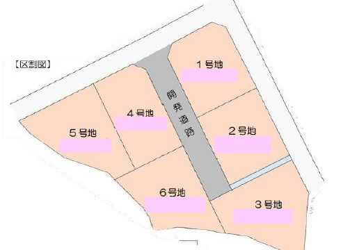 桜畠分譲地(全6区画)